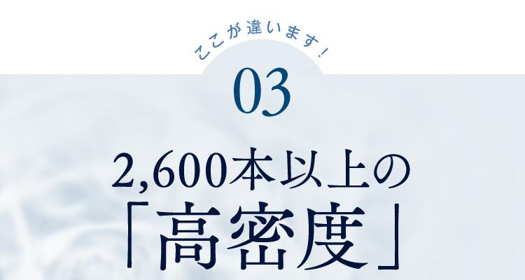 2,600本以上の「高密度」