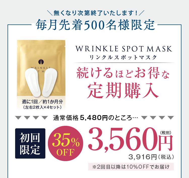 無くなり次第終了いたします!毎月先着500名様限定 リンクルスポットマスク 続けるほどお得な定期購入